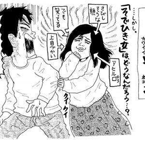 ムカつく仕草を挙げろ(男女問わず)