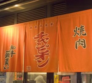 宝塚記念でのザ・チャンピオンの生演奏について