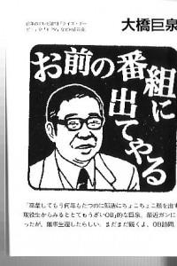 競馬評論家・大橋巨泉