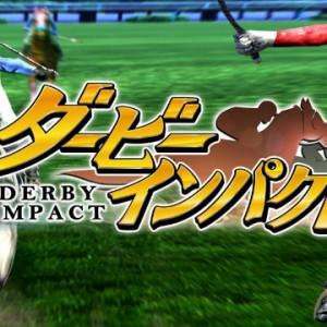 ダービーインパクトは競馬ゲーム史上最高傑作!