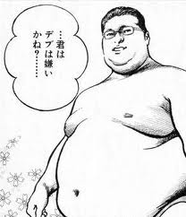 穴党のやつってなんで太ってるの?