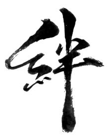 武豊『キズナはディープインパクトを超える逸材』