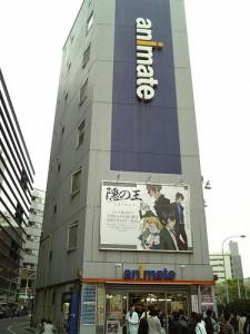 アニメイトバイオ奇跡の大復活!
