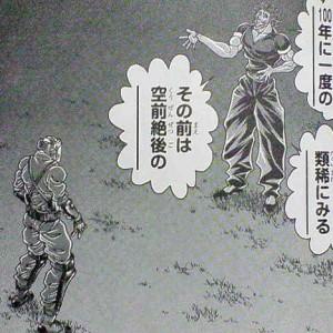 岡田総帥「プレイアンドリアルは生涯最高の馬」