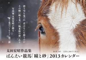 2013年開催日程決定!!