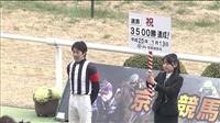 武豊騎手が京都5Rで通算3500勝を達成