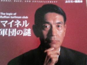 岡田総帥がエンパイアメーカーの最高傑作を購入
