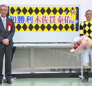 船橋の木佐貫騎手、今年5月デビュー→12月引退