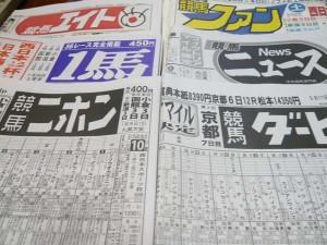 スポーツ紙100円台。専門紙500円台。
