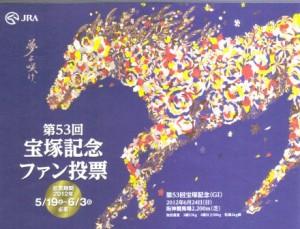 6/24 第53回宝塚記念(G1)