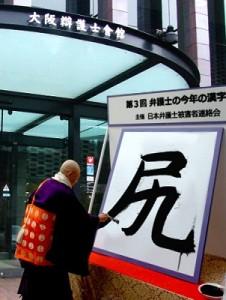 2012上半期の競馬を漢字1字で表すと