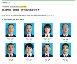keiba 1612833749 102 300x249 - 【騎手】JRA騎手免許試験に女性2人含む計8人が合格!!
