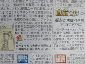 mnewsplus 1614237232 13001 300x225 - 【競馬】スポニチ記者が申請勧誘 10人以上か、競馬不正受給疑い