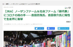 keiba 1615943693 101 300x192 - 【競馬】ギャンブルジャーナルさん、やらかす