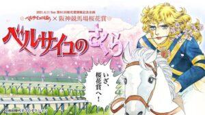 mnewsplus 1617346952 101 300x168 - 【競馬】阪神競馬場×『ベルばら』がコラボ 漫画でオスカル「桜花賞」に出場へ