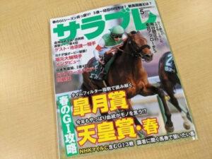 mnewsplus 1618317120 102 300x225 - 【競馬】『サラブレ』が休刊へ スマホ版は継続予定 1995年創刊の競馬情報誌