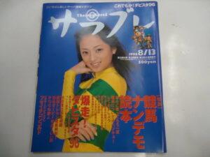 mnewsplus 1618317120 8401 300x225 - 【競馬】『サラブレ』が休刊へ スマホ版は継続予定 1995年創刊の競馬情報誌