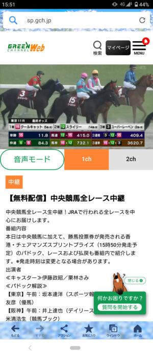 mnewsplus 1619334916 4601 300x700 - 【レース】フローラS(東京・G2) 好位追走クールキャット(ルメール)直線で抜け出し重賞初制覇!オークスへ名乗り