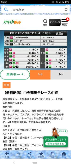 mnewsplus 1619334916 4602 300x700 - 【レース】フローラS(東京・G2) 好位追走クールキャット(ルメール)直線で抜け出し重賞初制覇!オークスへ名乗り