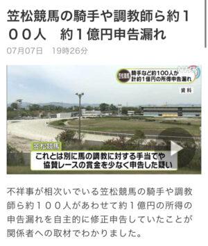 livejupiter 1626539506 3601 300x354 - 【地方競馬】笠松競馬、遅くとも9月には再開すると岐阜知事が表明!