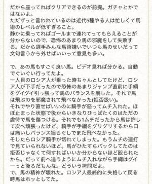 mnewsplus 1628431761 5401 300x363 - 【東京五輪】「虐待では?」馬を殴った独代表コーチに非難の声…「ルールに無理がある」の意見も