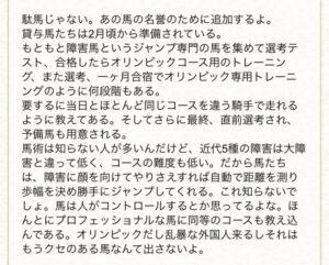 mnewsplus 1628431761 7302 300x241 - 【東京五輪】「虐待では?」馬を殴った独代表コーチに非難の声…「ルールに無理がある」の意見も