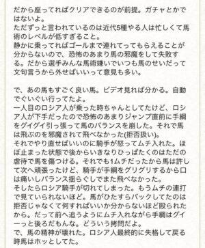 mnewsplus 1628431761 7303 300x363 - 【東京五輪】「虐待では?」馬を殴った独代表コーチに非難の声…「ルールに無理がある」の意見も