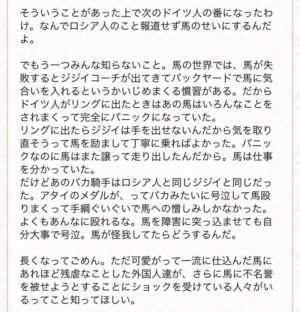 mnewsplus 1628431761 7304 300x312 - 【東京五輪】「虐待では?」馬を殴った独代表コーチに非難の声…「ルールに無理がある」の意見も