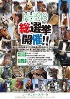 吉田勝己Presents!NHP総選挙48総選挙開催!