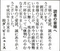 【悲報】ダービーニュースが休刊【仁志◎】