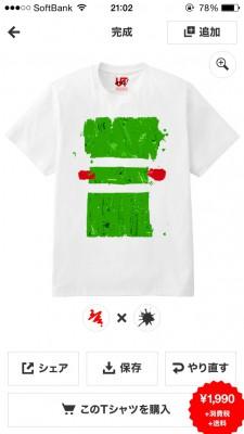 keiba 1400583483 5401 225x400 - ユニクロのアプリで勝負服デザインにしてみた