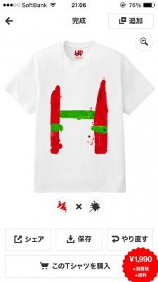 keiba 1400583483 6001 225x400 - ユニクロのアプリで勝負服デザインにしてみた