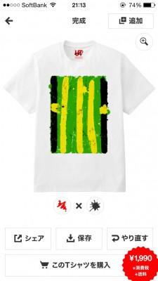 keiba 1400583483 7001 225x400 - ユニクロのアプリで勝負服デザインにしてみた