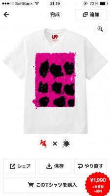 keiba 1400583483 7901 225x400 - ユニクロのアプリで勝負服デザインにしてみた