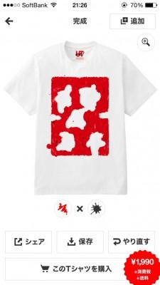 keiba 1400583483 8401 225x400 - ユニクロのアプリで勝負服デザインにしてみた