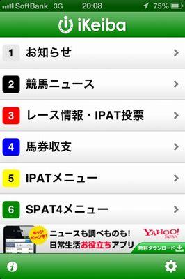 【悲報】 iKeiba終了のお知らせ 【iPhone】
