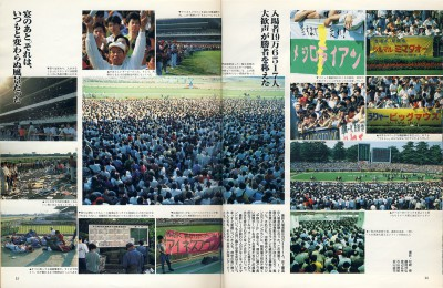 keiba 1417342827 8302 400x260 - ジャパンカップの東京競馬場の入場者数は10万ちょいwwwww