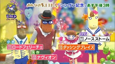 keiba 1420897183 1901 400x225 - 【GIII】 1/11(日) 第49回 シンザン記念