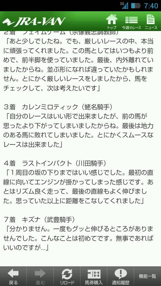 JRAが京都天皇賞コースに散水か!?