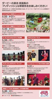 2015年日本ダービーのサイン