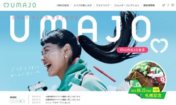 UMAJOサイトリニューアルオープン!競馬女子カフェでイケメンが馬ドン(壁ドン)サービスも!!