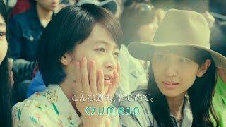 UMAJO スペシャルムービー「FANになっちゃった」篇