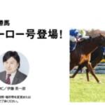 9月3日(土)に札幌競馬場にスクリーンヒーロー号が登場!