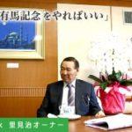 中山馬主協会・西川会長「有馬記念はお台場に競馬場を作ってそこでやればいい」