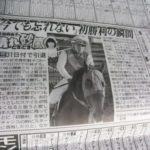 【悲報】折笠豊和騎手、引退