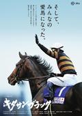 keiba 1489203454 101 - キタサンブラック、ヒーロー列伝へ!!