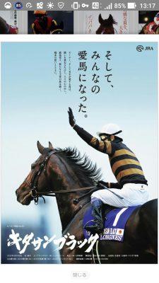 keiba 1489203454 4701 225x400 - キタサンブラック、ヒーロー列伝へ!!