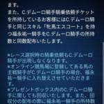 【悲報】スマホゲー『ダービーインパクト』において、福永祐一が大量に配布される。
