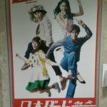 日本ダービーの公式ポスターが過去最高にダサい