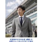 武豊騎手が2018年度『優駿』の年間イメージキャラクターに就任